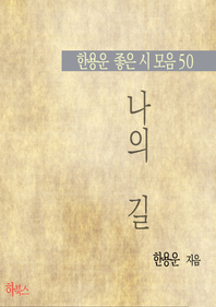 나의 길 (한용운 좋은 시 모음 50)