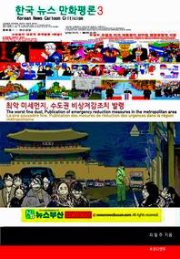 한국 뉴스 만화평론3