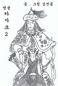 영웅카자크 1기. 2