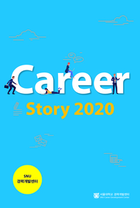 서울대 커리어 기자단과 함께하는 Career Story 2020