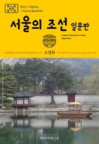 원코스 서울032 서울의 조선(일문판) 대한민국을 여행하는 히치하이커를 위한 안내서
