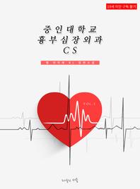 중인대학교 흉부심장외과CS. 1