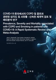 COVID-19 환자에서의 COPD 및 흡연과 관련된 심각도 및 사망률 : 신속한 체계적 검토 및 메타분석 연구(Pre
