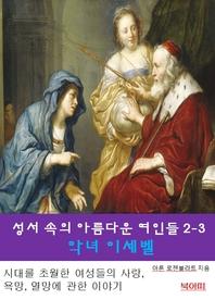 성서속의 아름다운 여인들 2-3 _악녀 이세벨