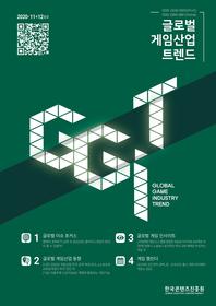 글로벌 게임산업 트렌드 2020년 11+12월호(통권 44호)