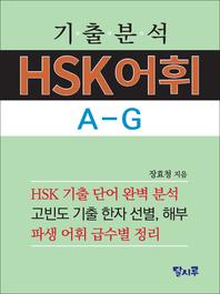 기출분석 HSK어휘 A-G