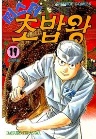 미스터 초밥왕. 19