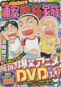 浦安鐵筋家族 アニメDVD付き