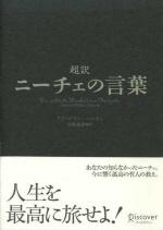 [해외]超譯ニ-チェの言葉