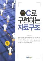 C로 구현하는 자료구조