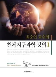 천체지구과학 강의. 1(최승언 교수의)