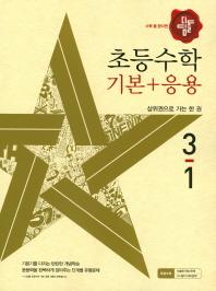 초등 수학 3-1 기본+응용(2017)