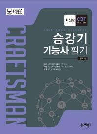 승강기기능사 필기(2017)(개정판)