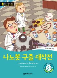 나노봇 구출 대작전(Nanobots to the Rescue) Level 3-3(CD1장포함)(똑똑한 영어 읽기 Wise & Wide)