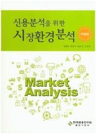 신용분석을 위한 시장환경분석(전정판 6판)