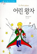 어린왕자(논술대비 세계명작 42)  /지경사[1-640]논술42