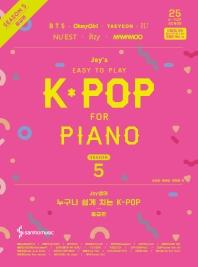 Joy쌤의 누구나 쉽게 치는 K-POP 시즌5(중급편)