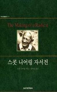 스콧 니어링 자서전(역사인물찾기 11)