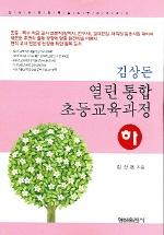 열린통합 초등교육과정 (하)