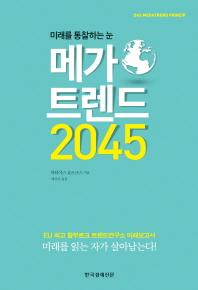메가트렌드 2045(미래를 통찰하는 눈)