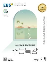고등 수학영역 기하(2021)(2022 수능대비)(EBS 수능특강)
