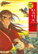 칭기즈칸 1: 영웅의 탄생(만화로 보는)