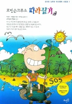 로빈슨크루소 따라잡기(신나는 노빈손 어드벤처 시리즈 1)