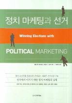 정치 마케팅과 선거(양장본 HardCover)