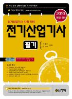 전기산업기사 필기(2010 개정3판)
