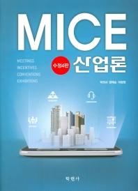 MICE 산업론(수정판 4판)(양장본 HardCover)