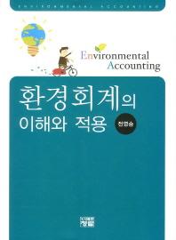 환경회계의 이해와 적용