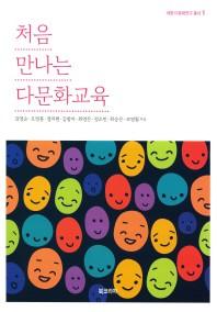 처음 만나는 다문화교육(대원 다문화연구 총서 1)