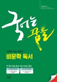 고등 비문학 독서(2020)(국어는 꿈틀)(국어는 꿈틀 시리즈)