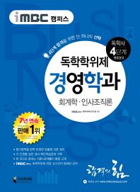 경영학과(독학학위제 독학사 4단계 통합본). 2(iMBC 캠퍼스)