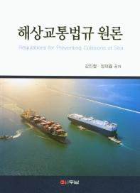 해상교통법규 원론