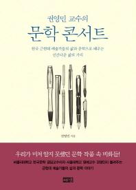 문학 콘서트(권영민 교수의)