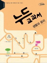 생활과 윤리(2013)(누드교과서)