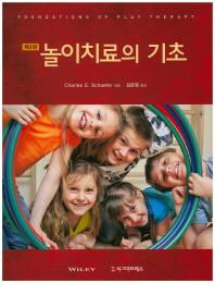 놀이치료의 기초(2판)