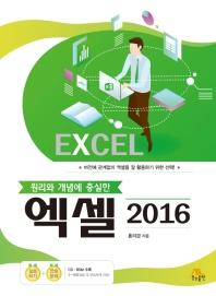 엑셀 2016(원리와 개념에 충실한)(CD1장포함)