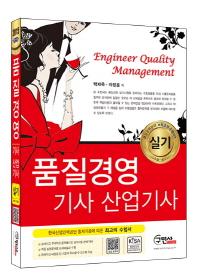 품질경영기사 산업기사 실기(2015)