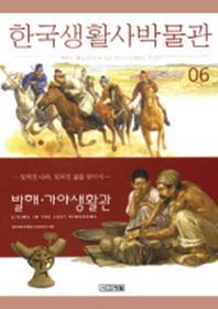 한국생활사박물관 6(발해.가야생활관)