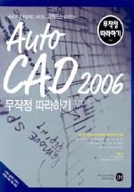 오토캐드 2006 무작정 따라하기(CD1장포함)
