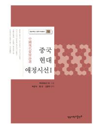 중국 현대 애정시선. 1(영남대학교 인문학 육성총서 10)