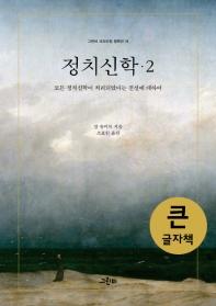 정치신학. 2(큰글자책)