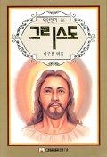 그리스도(위인전기 36)