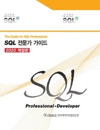 SQL 전문가 가이드(2020)(개정판)(양장본 HardCover)