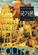 국가론(푸른책장 시리즈 006)
