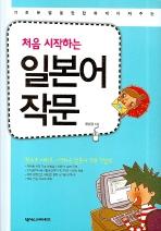 일본어 작문(처음 시작하는)(워크북포함)