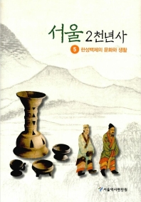 서울2천년사 5호: 한성백제의 문화와 생활