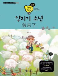 양치기 소년(CD1장포함)(통통 중국어 스토리북 시리즈 5)